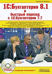 1С:Бухгалтерия 8.1 и быстрый переход с 1С: Бухгалтерии 7.7 (+ DVD-ROM)  #1