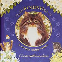 Кошки. И ничего кроме кошек. Самая правильная книга #1