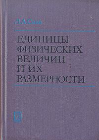 Единицы физических величин и их размерности | Сена Лев Аронович  #1