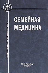 Семейная медицина | Обрезан Андрей Григорьевич, Стрельников Александр Анатольевич  #1