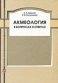 Акмеология в вопросах и ответах #1