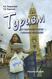 Туризм. От социальной теории к практике управления #1
