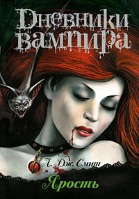Дневники вампира. Ярость | Смит Лиза Джейн #1