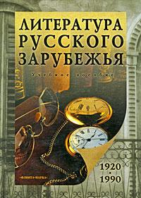 Литература русского зарубежья (1920-1990) #1