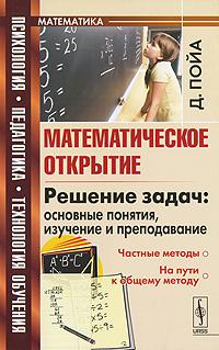 Математическое открытие. Решение задач. Основные понятия, изучение и преподавание  #1