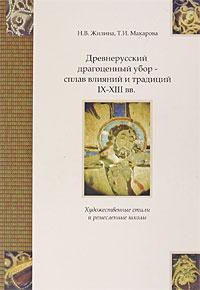 Древнерусский драгоценный убор - сплав влияний и традиций IX-XIII веков. Художественные стили и ремесленные #1