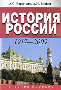 История России. 1917-2009 | Барсенков Александр Сергеевич, Вдовин Александр Иванович  #1