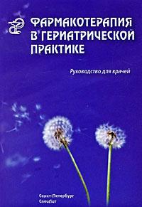 Фармакотерапия в гериатрической практике | Кантемирова Раиса Кантемировна, Чернобай Владилена Григорьевна #1