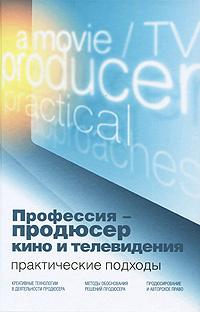 Профессия - продюсер кино и телевидения. Практические подходы  #1