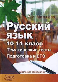Русский язык. 10-11 класс. Тематические тесты. Подготовка к ЕГЭ  #1