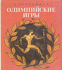 Олимпийские игры | Озерецкая Елена Леонидовна #1