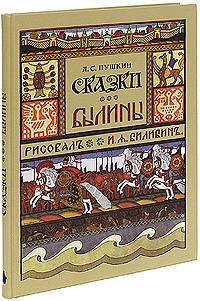 А. С. Пушкин. Сказки. Былины #1