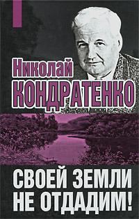 Своей земли не отдадим! | Кондратенко Николай Игнатович  #1