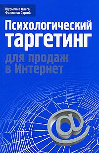 Психологический таргетинг для продаж в Интернет | Шурыгина Ольга, Филиппов Сергей Алексеевич  #1