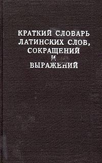 Краткий словарь латинских слов, сокращений и выражений | Нет автора  #1