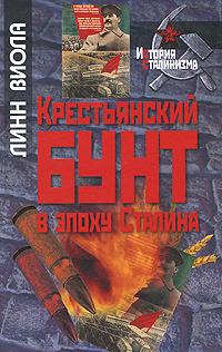 Крестьянский бунт в эпоху Сталина | Виола Линн #1