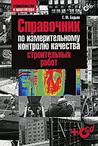 Справочник по измерительному контролю качества строительных работ (+ CD-ROM) | Бадьин Геннадий Михайлович #1