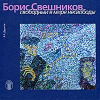 Борис Свешников. Свободный в мире несвободы #1