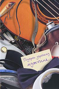 Подарок дорогому мужчине | Маневич Илья Александрович #1