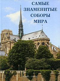 Самые знаменитые соборы мира #1