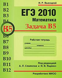 ЕГЭ 2010. Математика. Задача В5. Рабочая тетрадь #1