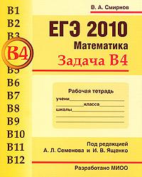 ЕГЭ 2010. Математика. Задача В4. Рабочая тетрадь #1
