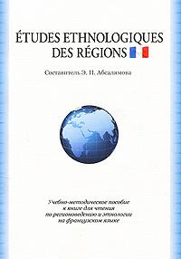 Etudes ethnologiques des regions #1