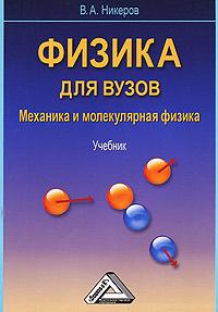 Физика для вузов. Механика и молекулярная физика | Никеров Виктор Алексеевич  #1