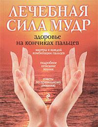 Лечебная сила мудр. Здоровье на кончиках пальцев #1