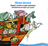 Змей, потоп и два ковчега. Библейские истории для детей | Шалев Меир  #1