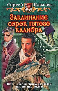 Заклинание сорок пятого калибра   Ковалев Сергей Юрьевич  #1