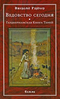 Ведовство сегодня. Гарднерианская Книга Теней #1