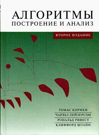 Алгоритмы. Построение и анализ | Кормен Томас Х., Лейзерсон Чарльз И.  #1