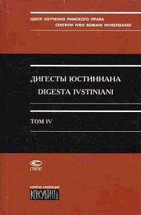 Дигесты Юстиниана / Digesta Iustiniani. Том 4. Книги 20-27 | Юстиниан  #1