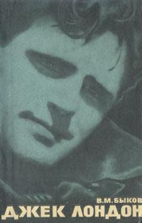 Джек Лондон   Быков Виль Матвеевич #1