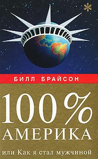100% Америка, или Как я стал мужчиной #1