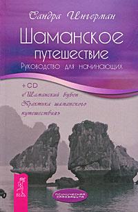 Шаманское путешествие. Руководство для начинающих (+ CD) #1