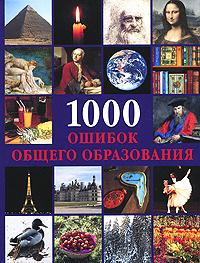 1000 ошибок общего образования #1