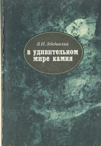 В удивительном мире камня   Лебединский Владимир Иванович  #1