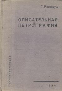 Описательная петрография | Розенбуш Карл Генрих Фердинанд  #1