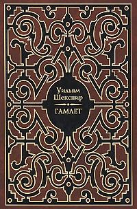 Гамлет #1