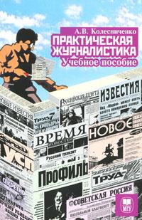 Практическая журналистика #1