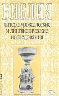 Библия. Литературоведческие и лингвистические исследования. Выпуск 3  #1