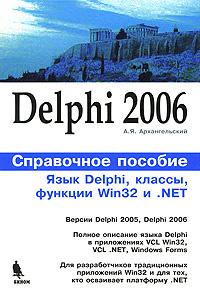 Delphi 2006. Язык Delphi, классы, функции Win32 и .NET. Справочное пособие  #1