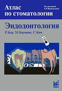 Эндодонтология | Бер Рудольф, Бауманн Михаэль #1