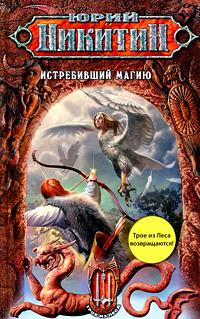 Истребивший магию | Никитин Юрий Александрович #1
