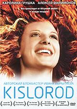Kislorod #1
