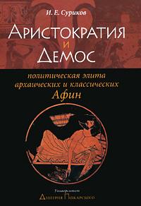 Аристократия и Демос. Политическая элита архаических и классических Афин  #1