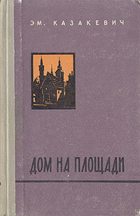 Дом на площади   Казакевич Эммануил Генрихович #1