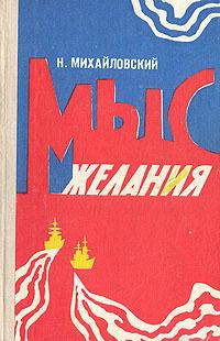 Мыс желания   Михайловский Николай Григорьевич #1